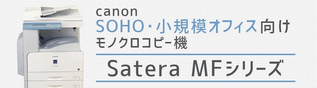 Satera MFシリーズ