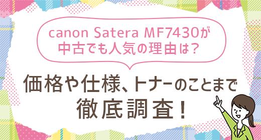 canon Satera MF7430が中古でも人気の理由は?