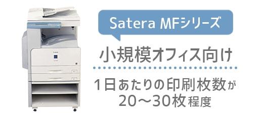 Satera MFシリーズ 1日あたりの印刷枚数が20〜30枚程度の方向け