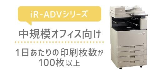 iR-ADVシリーズ 1日あたりの印刷枚数が100枚以上の方向け