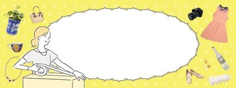 簡単・きれいな梱包方法TOP画像