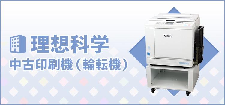 理想科学 中古印刷機(輪転機)