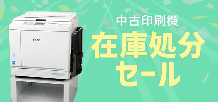 中古印刷機(輪転機)在庫処分セール