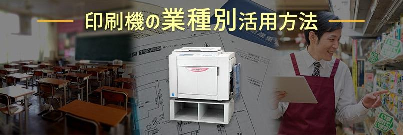 業種別、印刷機(輪転機)の活用方法とメリット