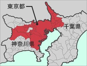 東京都 千葉県 神奈川県 格安処分対象エリア