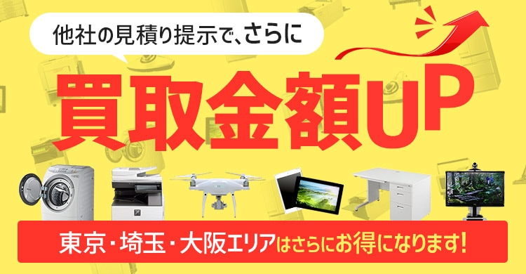 コピー機/複合機・OA機器高額買取サービス 他社見積提示で買い取り額アップ