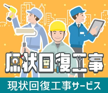 現状回復工事サービス