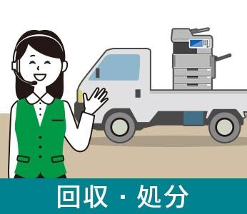 不用品引き取り 回収・処分サービス