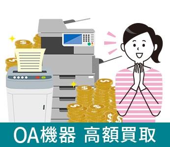 OA機器高額買取サービス