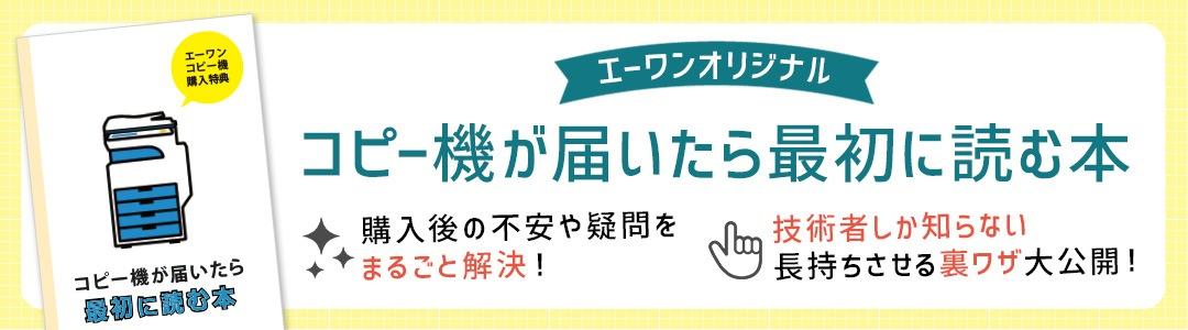 『コピー機が届いたら最初に読む本』購入者全員にプレゼント!