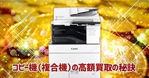 コピー機(複合機)を高額買取してもらう秘訣と相場金額
