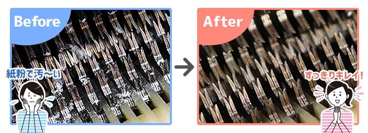 メンテナンスをしていな刃と、メンテナンスを行っている刃の比較