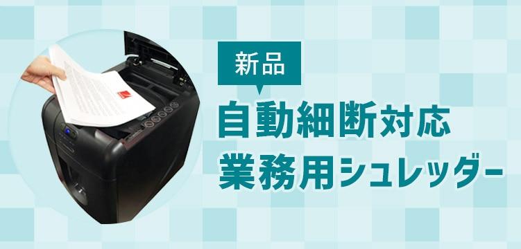 明光商会 中古業務用シュレッダー