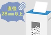 長径29mm以上のゼムクリップは、メディア細断対応のシュレッダーで処理しましょう