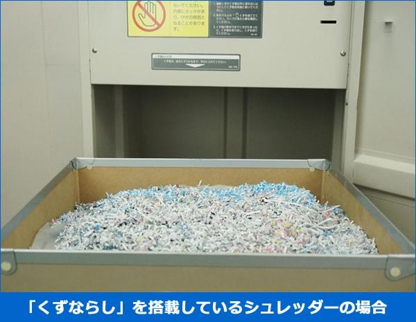 くずならしを搭載しているシュレッダーのゴミ箱