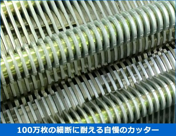 100万枚の細断に耐えるオリエンタル自慢のカッター
