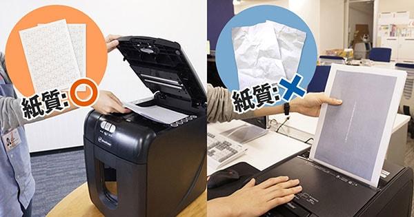 オートフィードシュレッダーは、紙質によって細断方法を変える