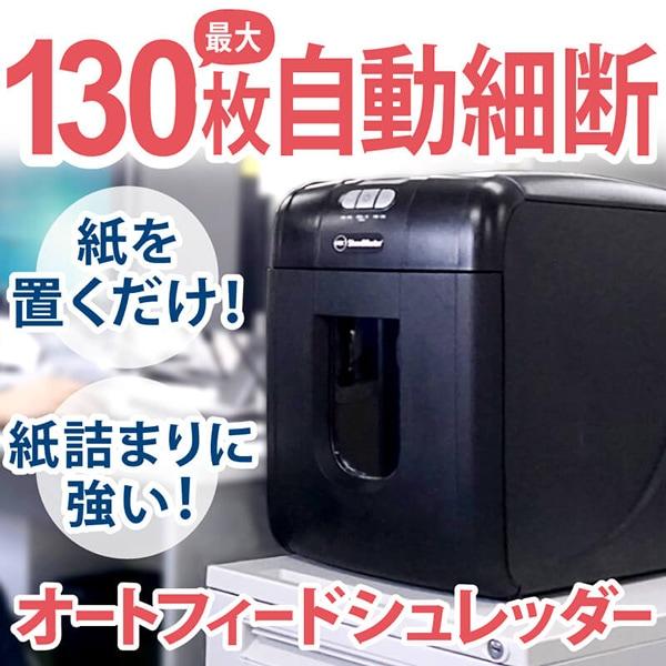 アコブランズジャパン(旧GBC) GSH130AFX