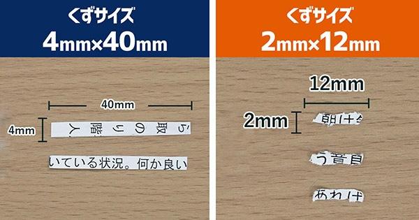 クロスカットで細断した「4mm」の細断くずと、マイクロクロスカットで細断した「2mm」の細断くずの比較