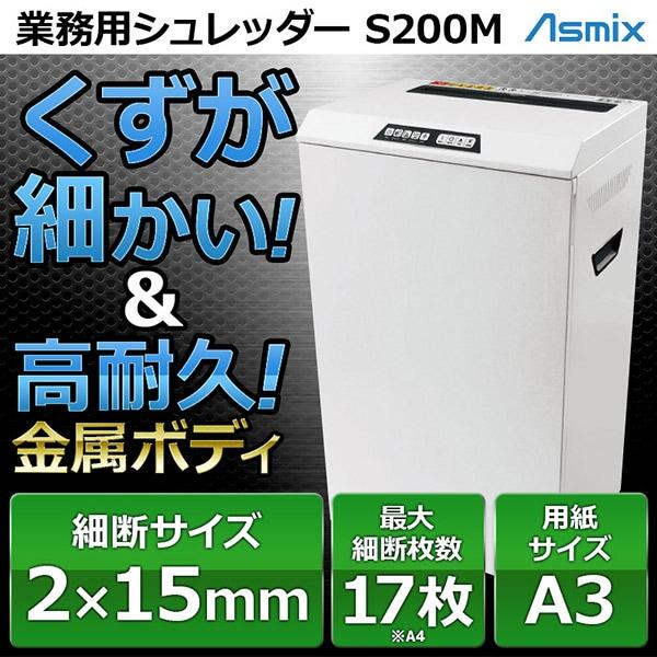 アスカ S200M