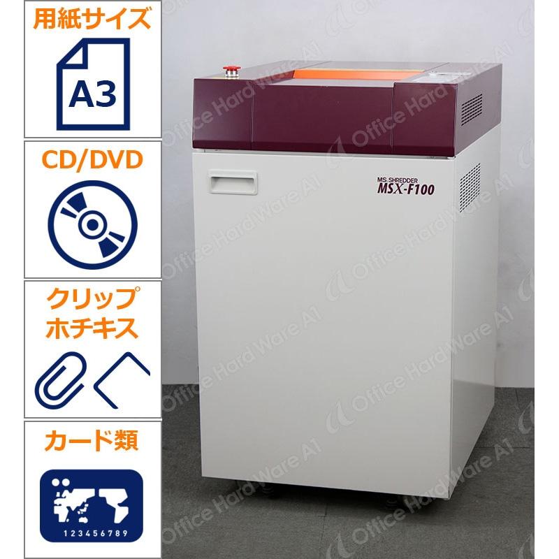明光商会 業務用シュレッダー  MSX-F100(中古)