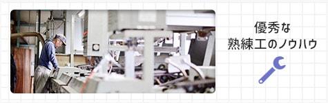 優秀な熟練工のノウハウにより高品質なシュレッダーを開発