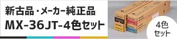 シャープ 新古品 MX-36JT4色セット