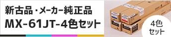 シャープ 新古品 MX-61JT4色セット
