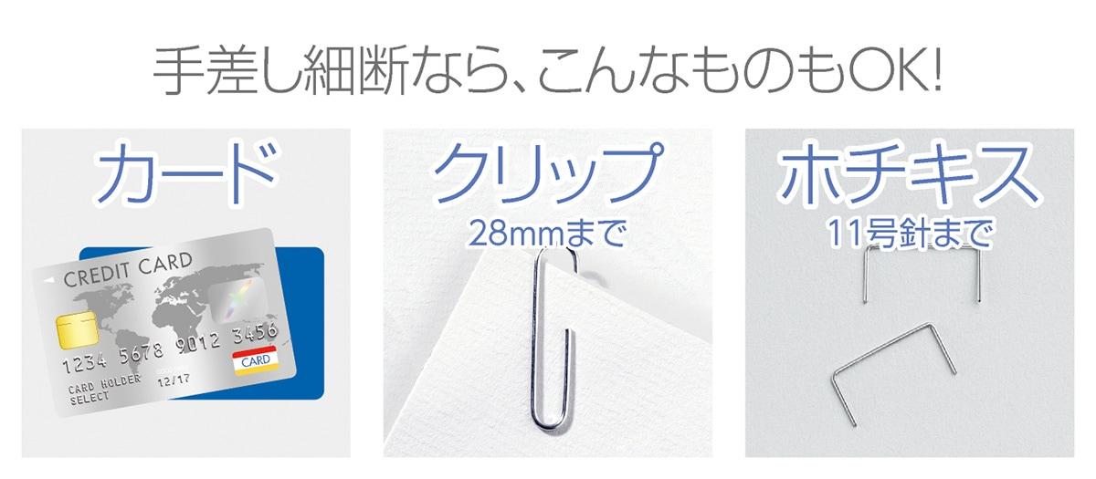 100Mはプラスチックカード、クリップ、ホチキス針の細断が可能