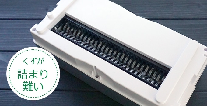 ナカバヤシ パーソナルシュレッダー119は刃の裏にくずが詰まりにくい