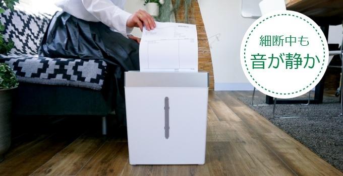 ナカバヤシ パーソナルシュレッダー119は85枚の紙を収容可能