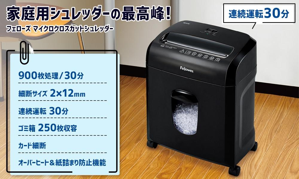 家庭用マイクロクロスカットシュレッダー 16MC