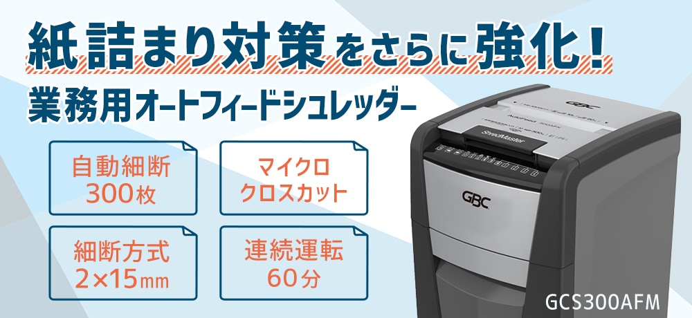 業務用オートフィードトシュレッダー GCS300AFM-E