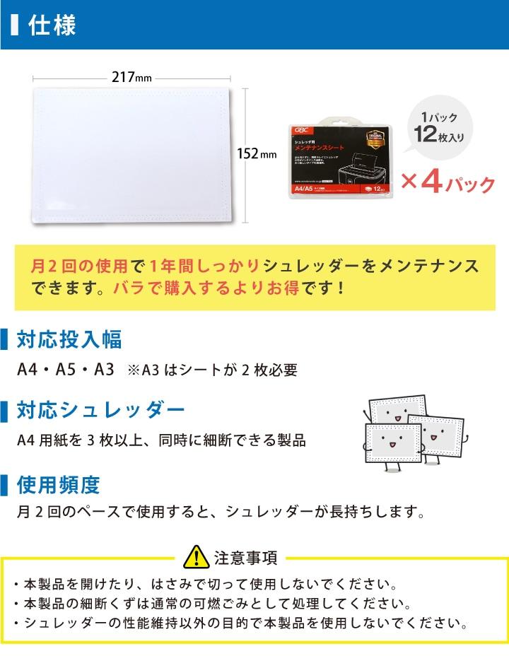 シュレッダーメンテナンスシート アコ・ブランズ・ジャパン OP12S(2パックセット)の特長
