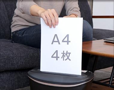 A4用紙を一度に4枚まで細断可能
