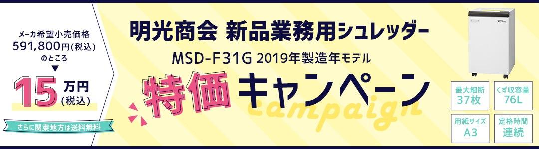 明光商会 業務用シュレッダー MSD-F31G送料無料キャンペーン