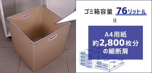 明光商会業務用シュレッダーMSD-F31Gの特長(屑箱容量)