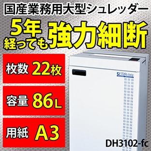 業務用シュレッダー DH3102-fc