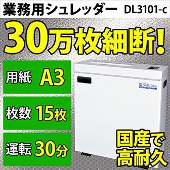 業務用シュレッダー DL3101-c