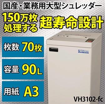 業務用シュレッダー VH3102-fc