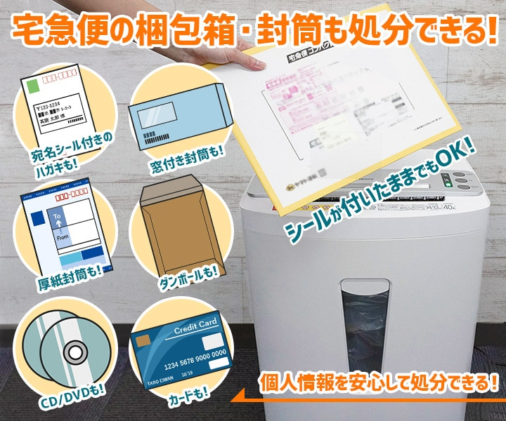 宅配便の梱包箱・封筒も処分できる