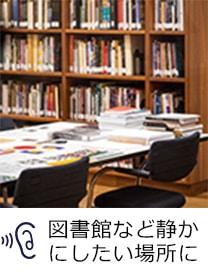 図書館など静かにしたい場所におすすめ