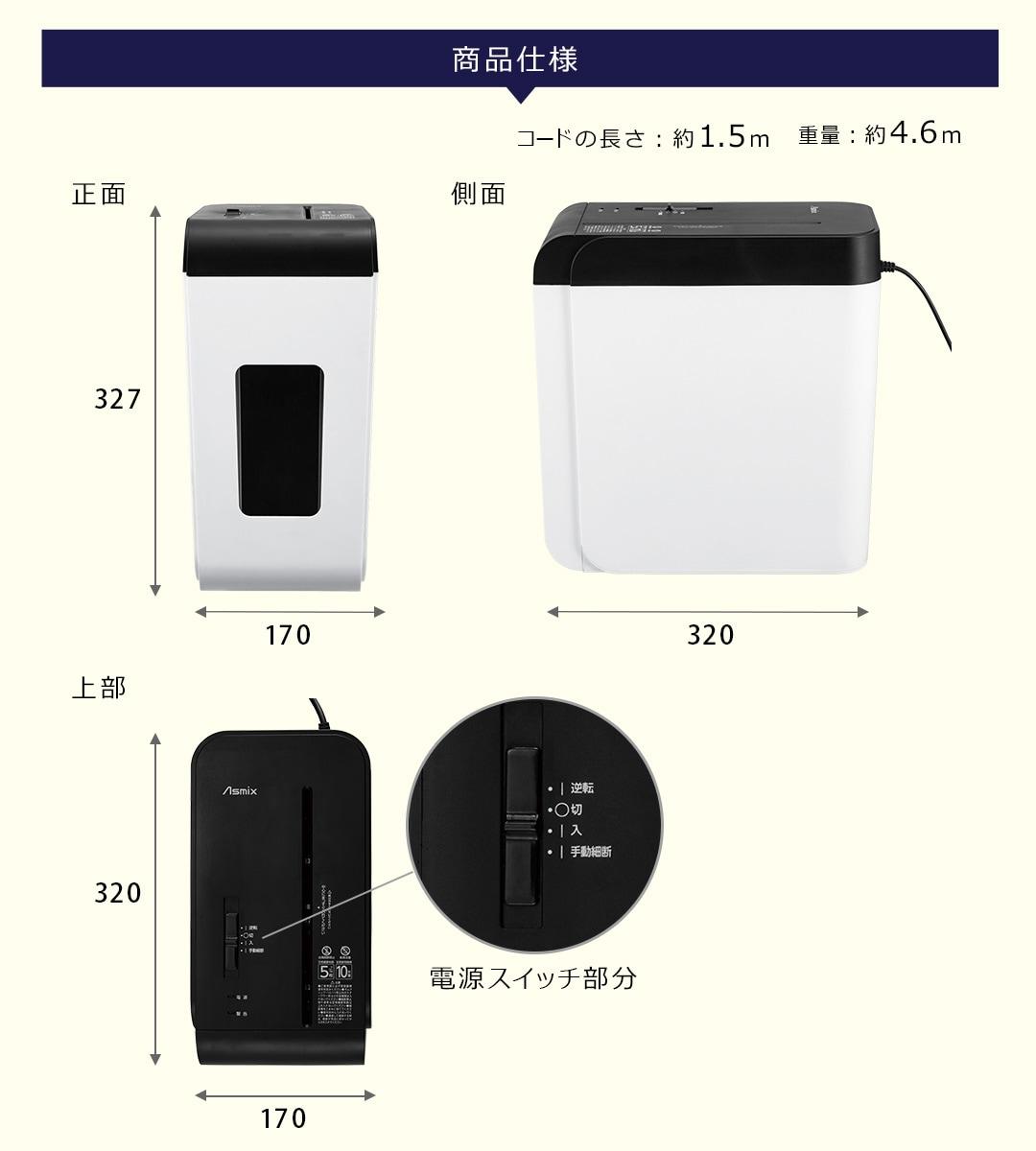 サイレントシュレッダーSZK01商品仕様