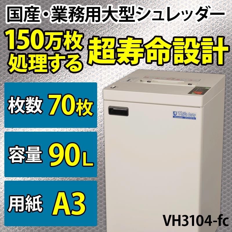 業務用シュレッダー VH3104-fc