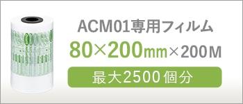 フィルムバナー80×200mm