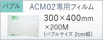 フィルムバナー300×400mmバブルサイズ2mm