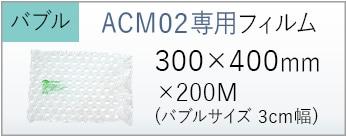 フィルムバナー300×400mmバブルサイズ3mm