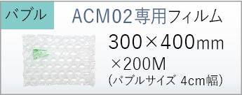フィルムバナー300×400mmバブルサイズ4mm