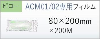 フィルムバナー80×100mm