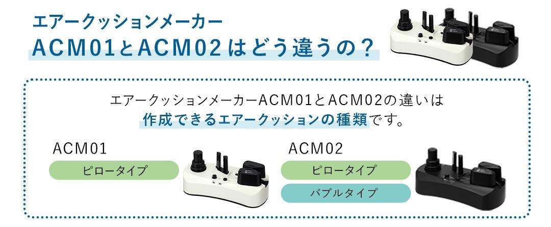 ACM01とACM02の違いは?